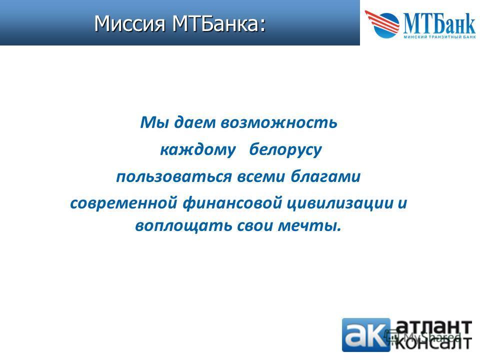 Миссия МТБанка: Мы даем возможность каждому белорусу пользоваться всеми благами современной финансовой цивилизации и воплощать свои мечты.
