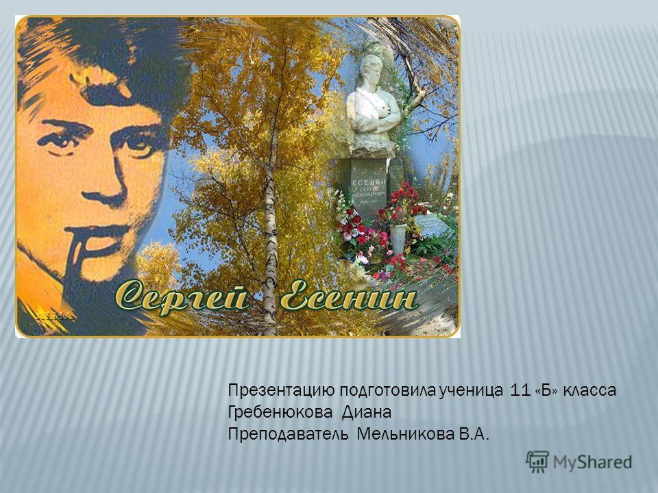 Презентацию подготовила ученица 11 «Б» класса Гребенюкова Диана Преподаватель Мельникова В.А.