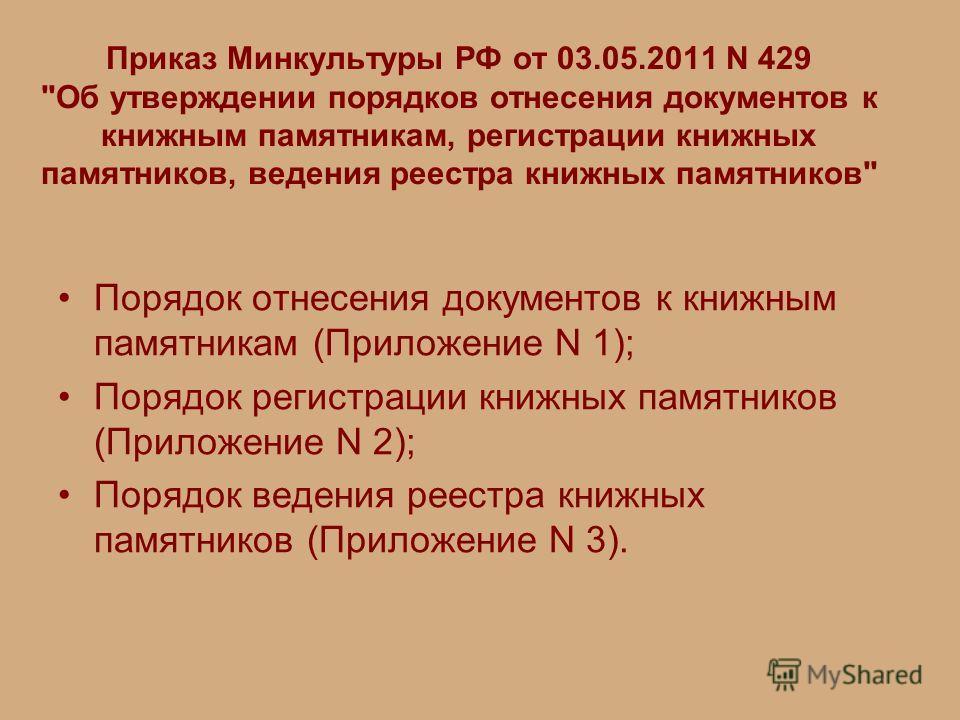 Приказ Минкультуры РФ от 03.05.2011 N 429