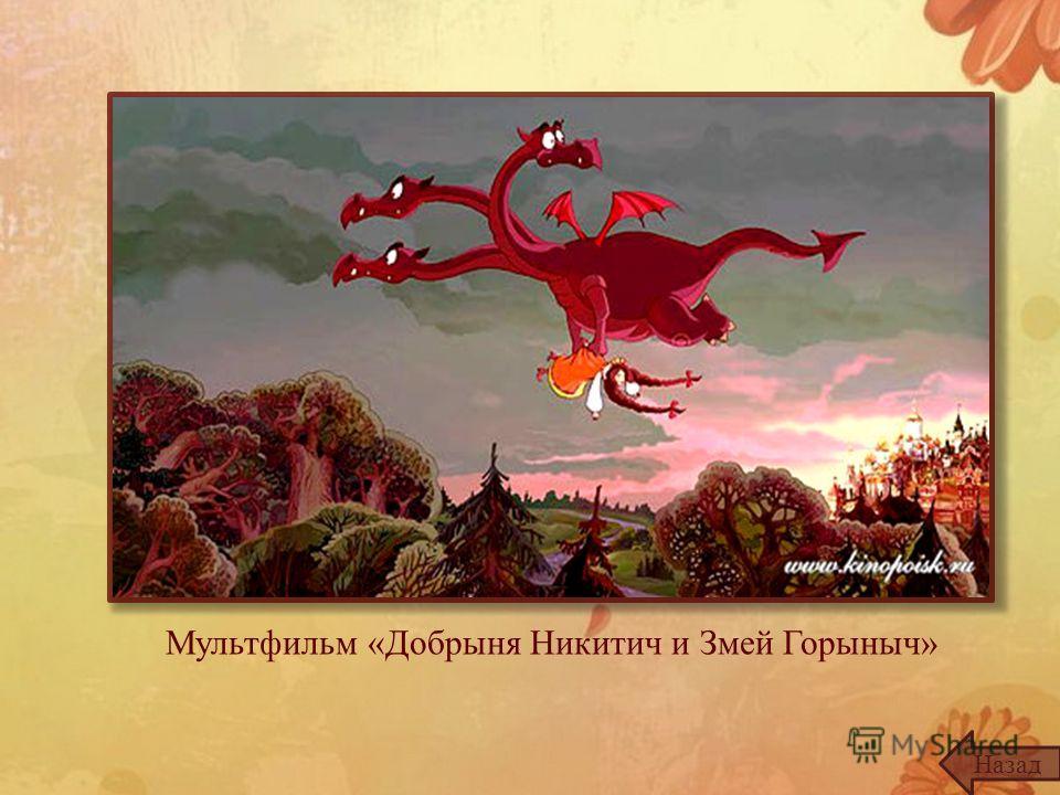 Мультфильм «Добрыня Никитич и Змей Горыныч» Назад