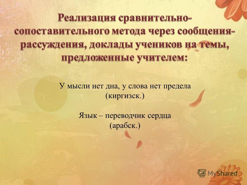 У мысли нет дна, у слова нет предела (киргизск.) Язык – переводчик сердца (арабск.)