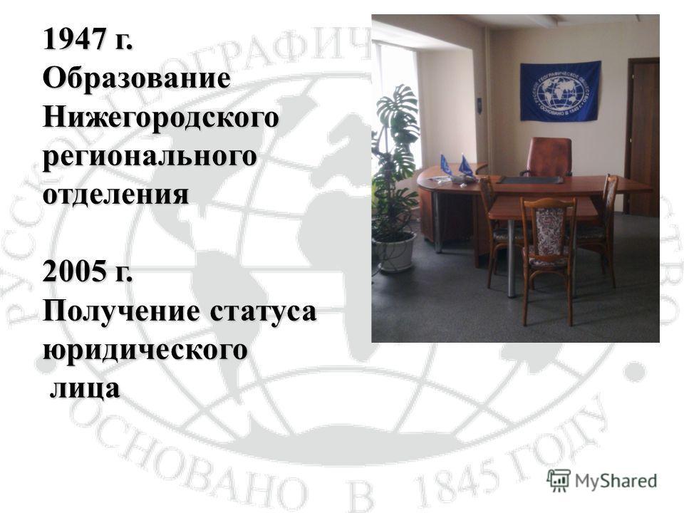 1947 г. Образование Нижегородского регионального отделения 2005 г. Получение статуса юридического лица лица