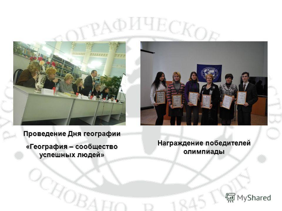 Награждение победителей олимпиады Проведение Дня географии «География – сообщество успешных людей»