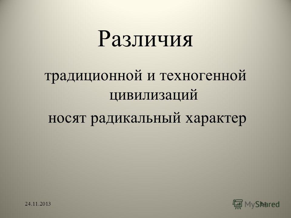 Различия традиционной и техногенной цивилизаций носят радикальный характер 24.11.201314