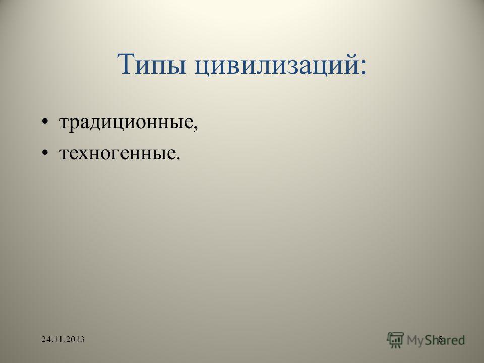 Типы цивилизаций: традиционные, техногенные. 24.11.20138