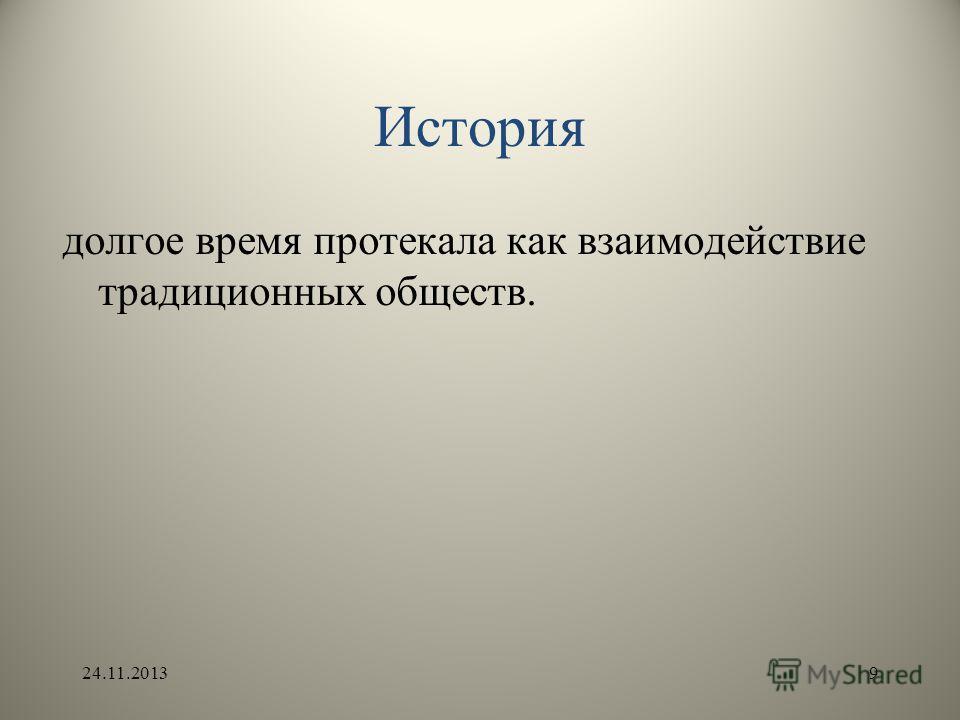 История долгое время протекала как взаимодействие традиционных обществ. 24.11.20139