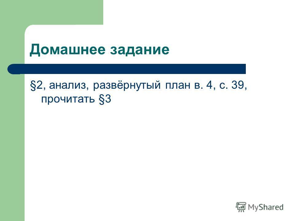 Домашнее задание §2, анализ, развёрнутый план в. 4, с. 39, прочитать §3