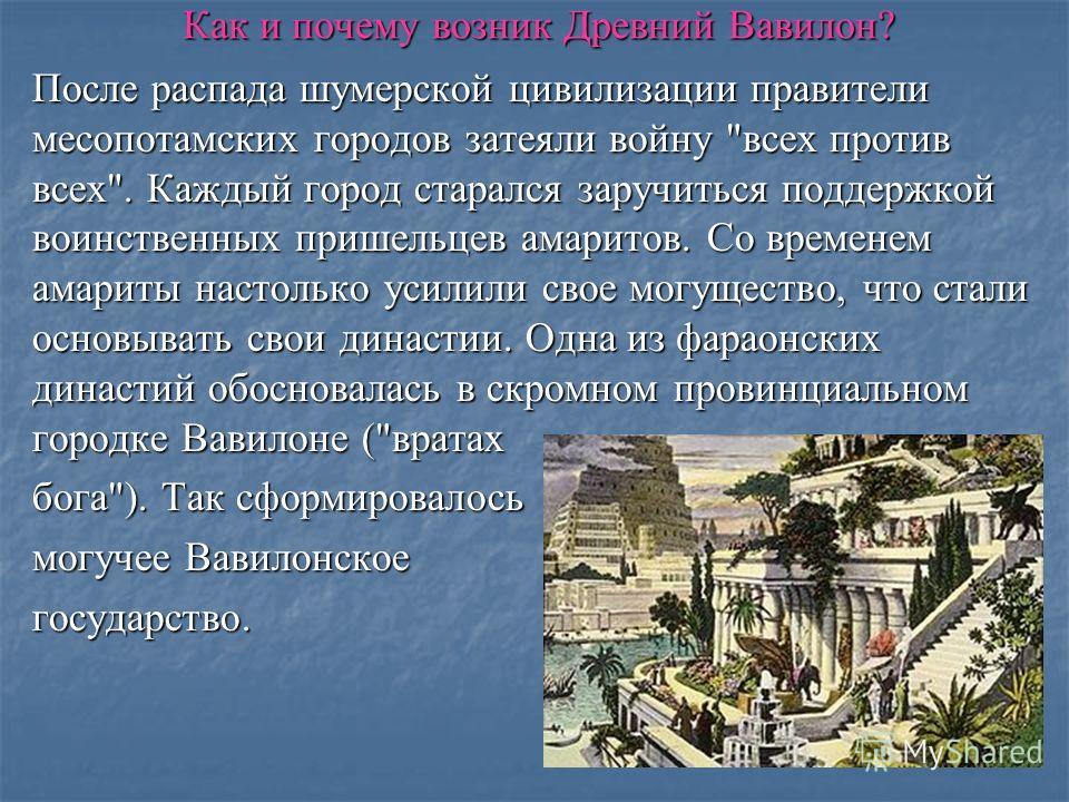 Как и почему возник Древний Вавилон? После распада шумерской цивилизации правители месопотамских городов затеяли войну