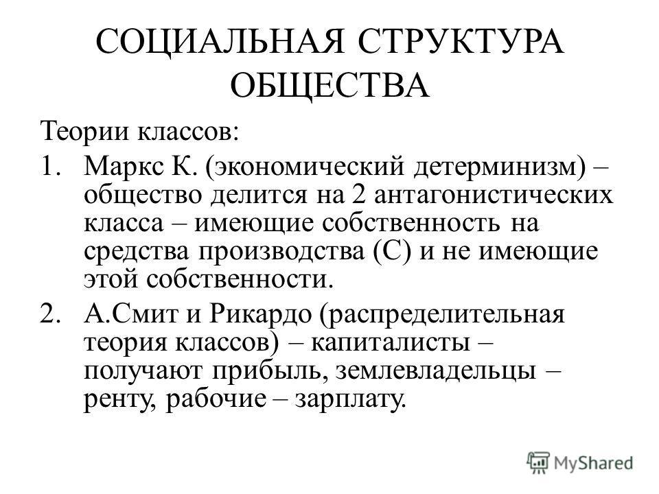 карл маркс теория классов: