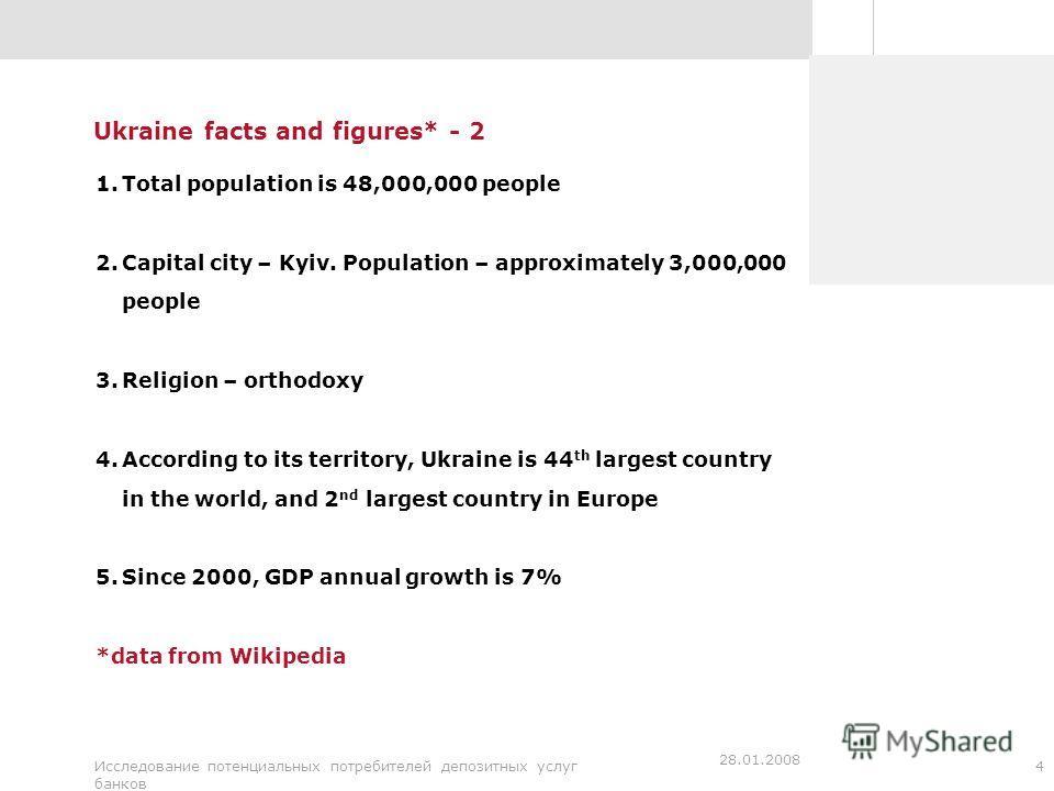 Ukraine 28.01.2008 Исследование потенциальных потребителей депозитных услуг банков 4 www.ifak.com.ua Ukraine facts and figures* - 2 1.Total population is 48,000,000 people 2.Capital city – Kyiv. Population – approximately 3,000,000 people 3.Religion