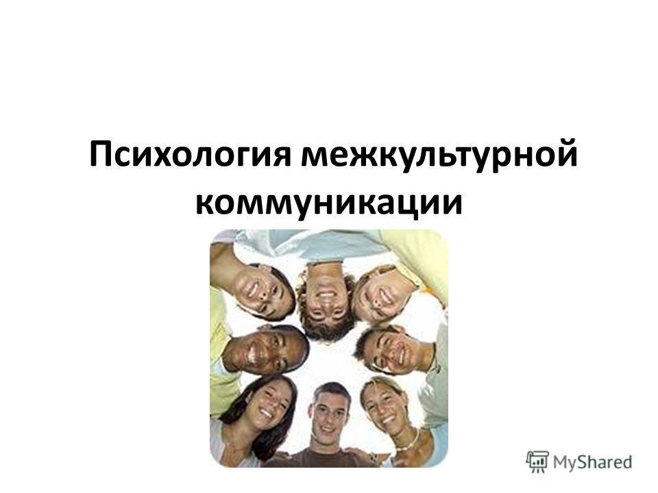 Психология межкультурной коммуникации