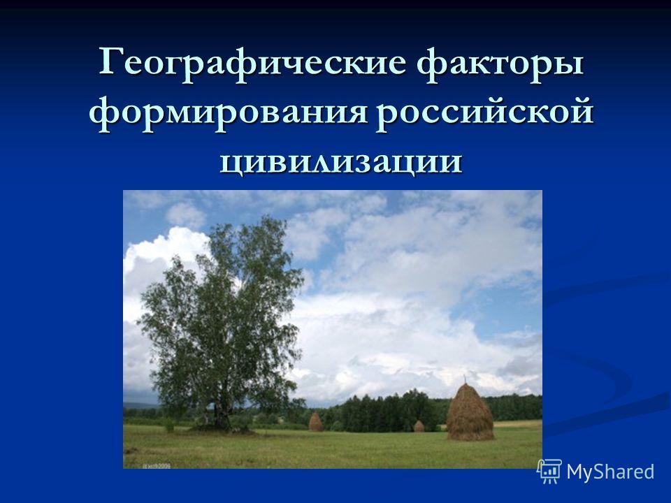 Географические факторы формирования российской цивилизации