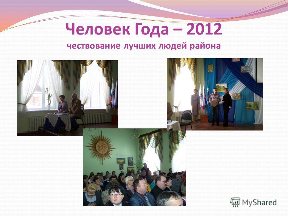 Человек Года – 2012 чествование лучших людей района