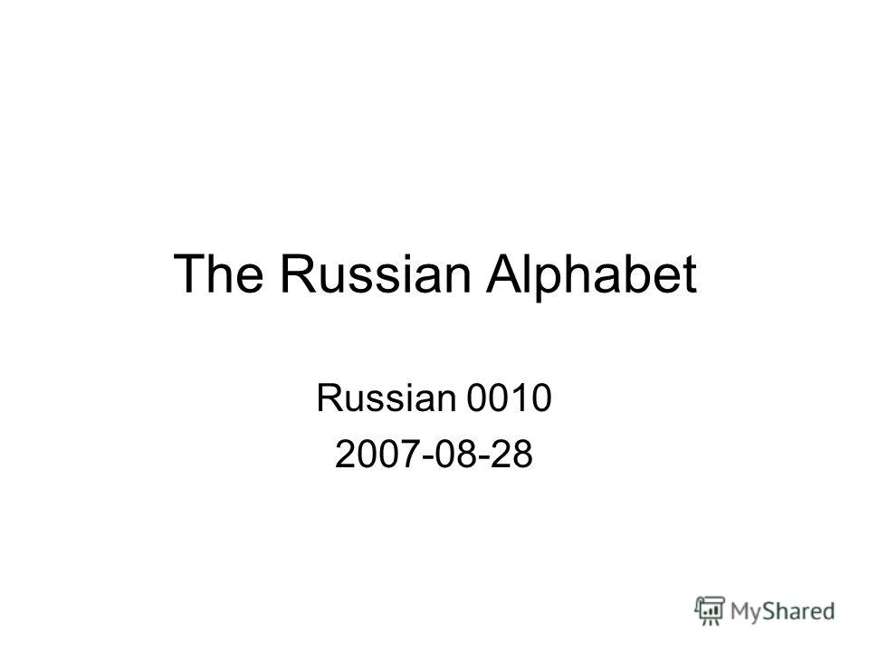 The Russian Alphabet Russian 0010 2007-08-28
