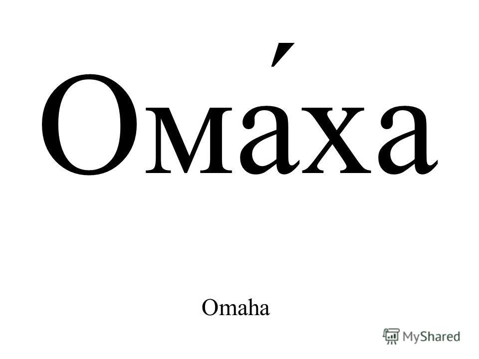 Ома́ха Omaha