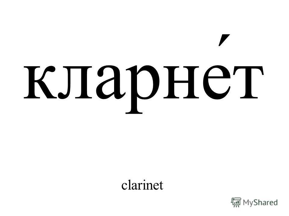кларне́т clarinet