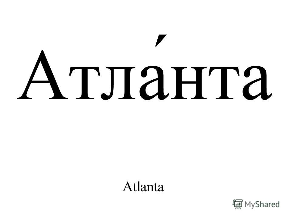 Атла́нта Atlanta