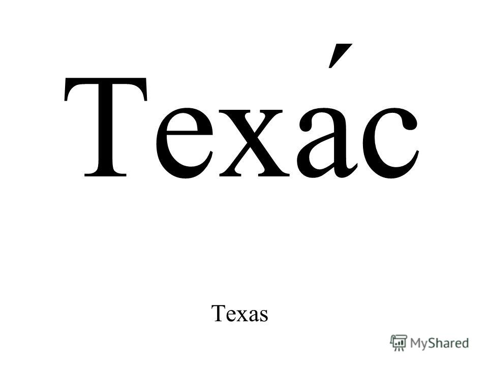 Теха́с Texas