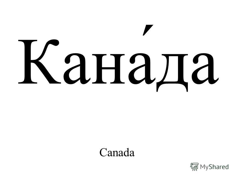 Кана́да Canada