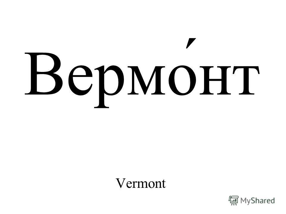 Вермо́нт Vermont