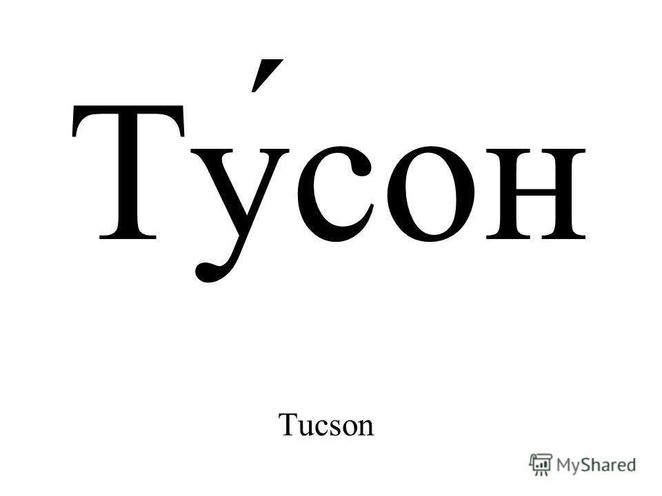 Ту́сон Tucson