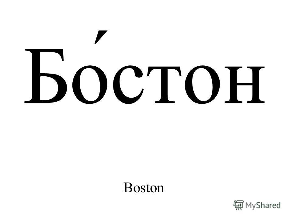 Бо́стон Boston