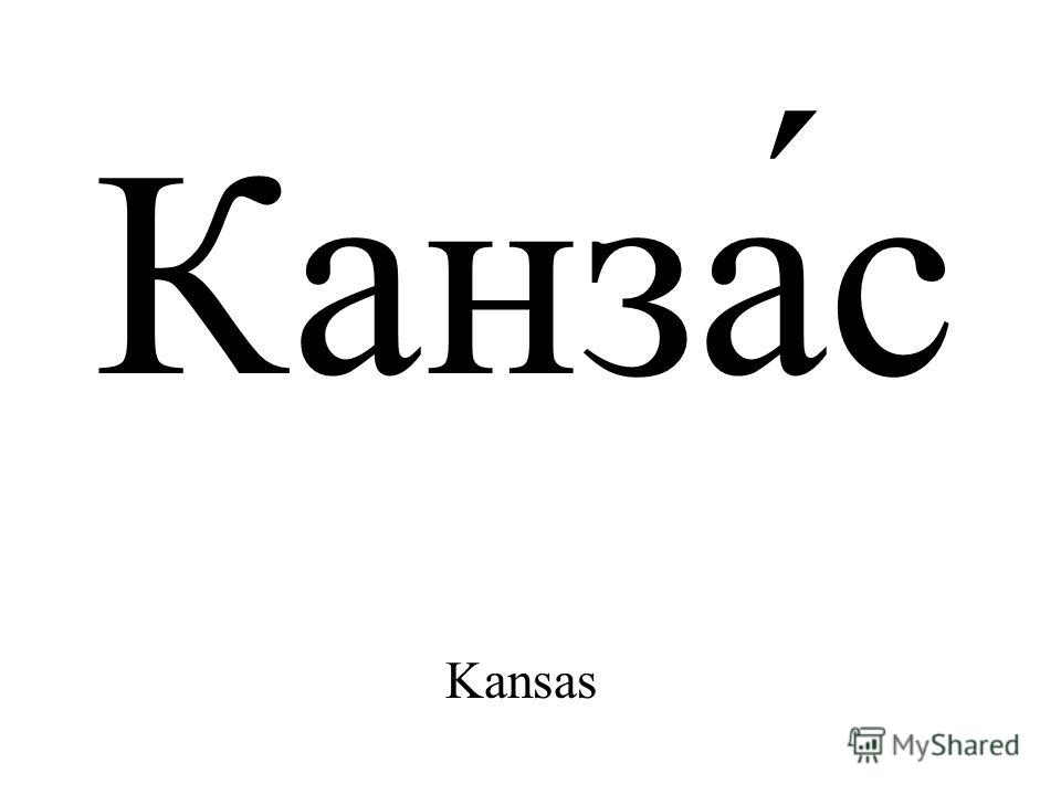 Канза́с Kansas