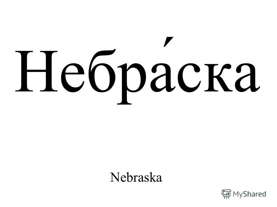 Небра́ска Nebraska