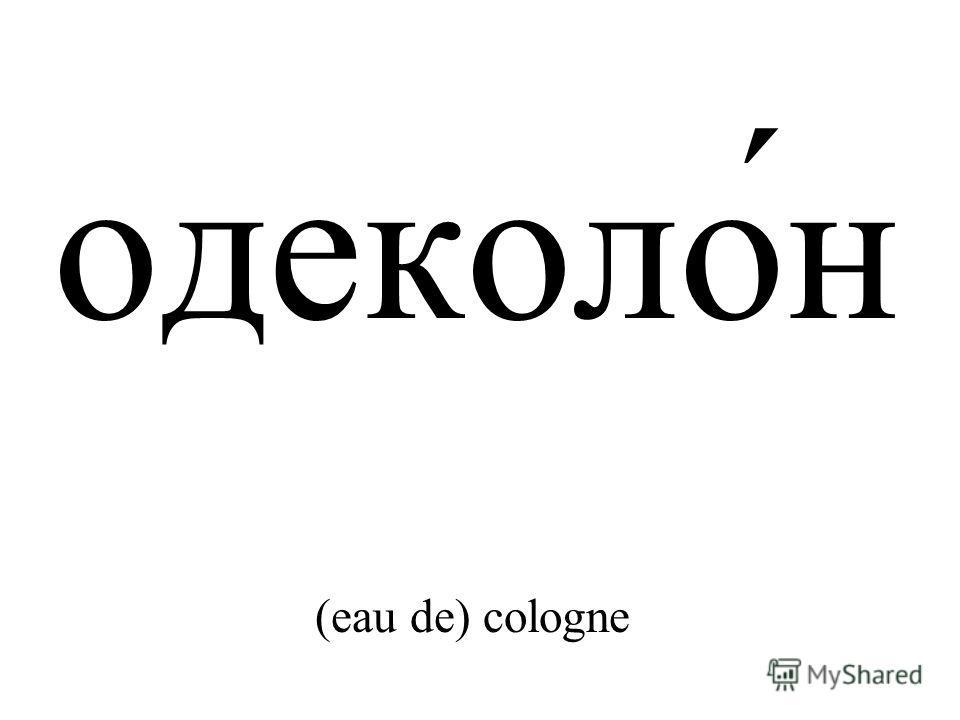 одеколо́н (eau de) cologne