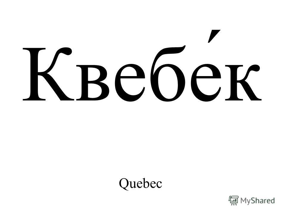 Квебе́к Quebec