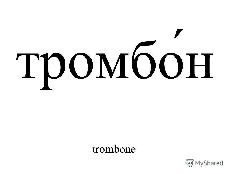 тромбо́н trombone