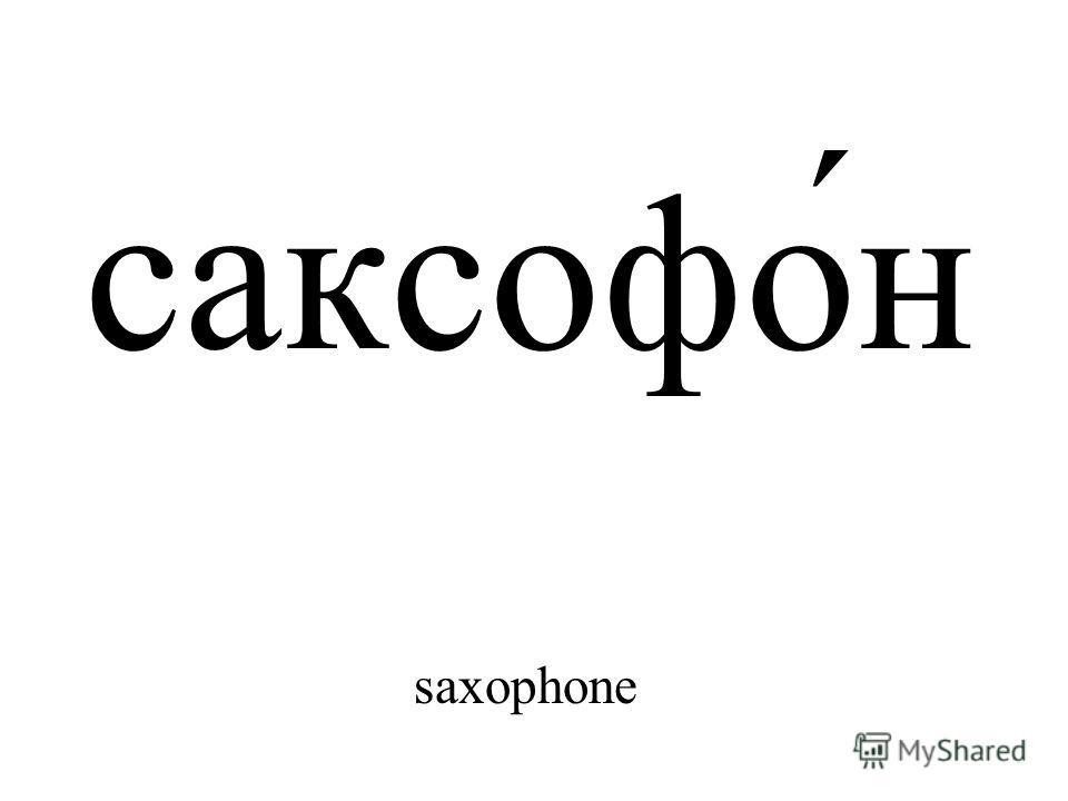 саксофо́н saxophone