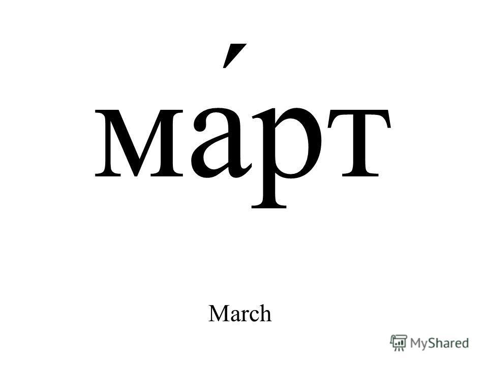 ма́рт March