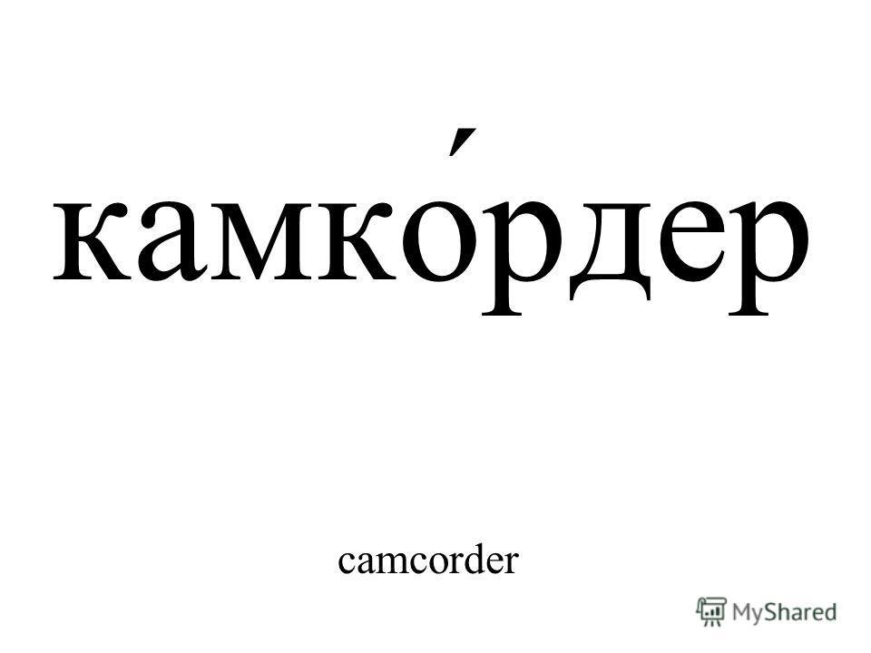 камко́рдер camcorder