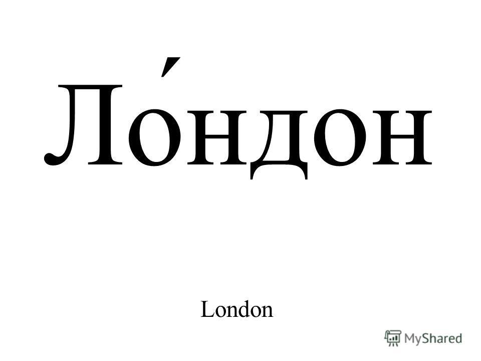 Ло́ндон London