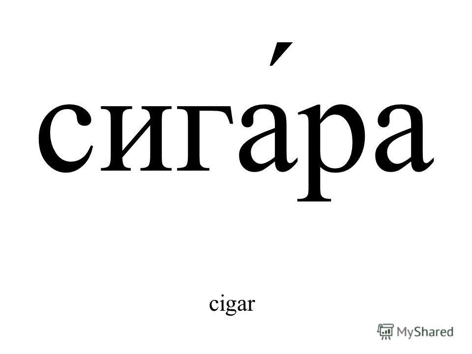 сига́ра cigar