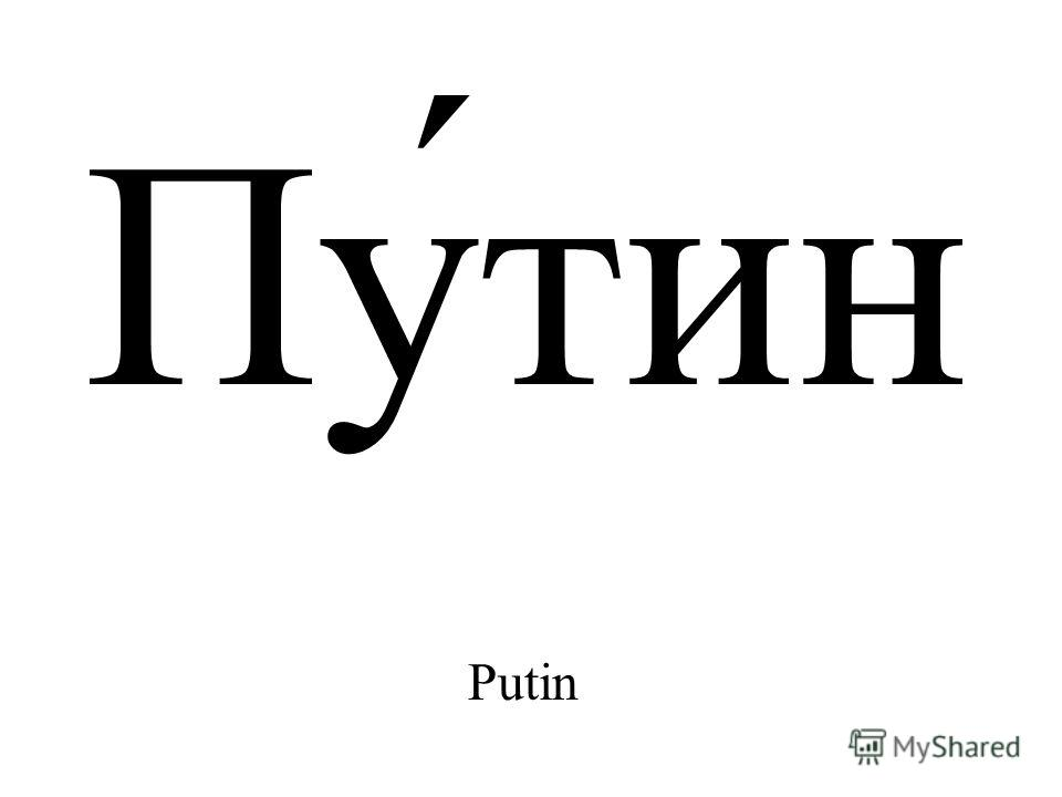 Пу́тин Putin