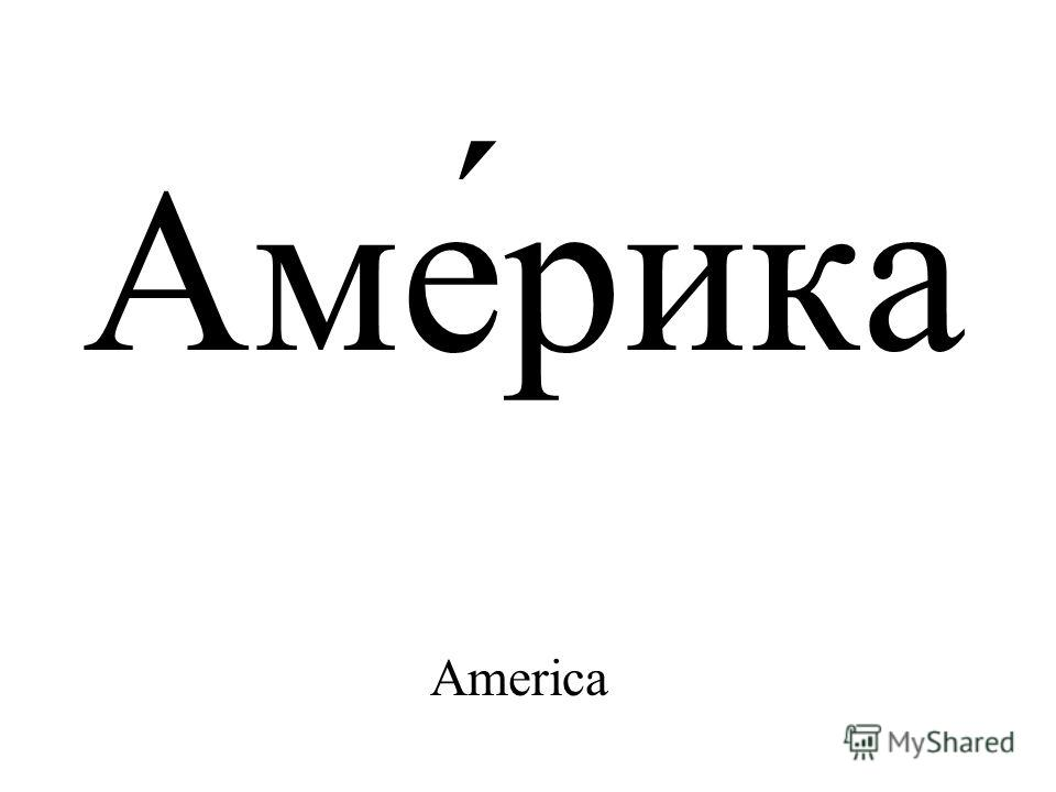 Аме́рика America