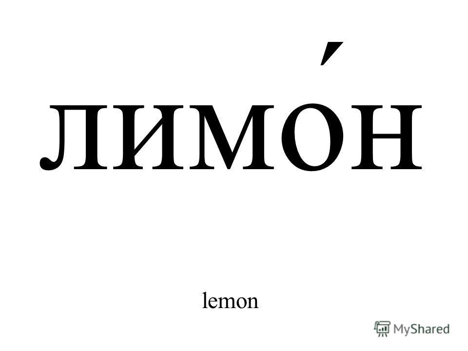 лимо́н lemon