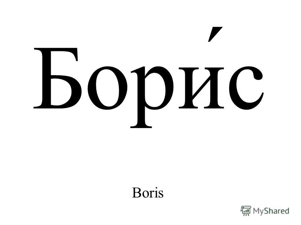 Бори́с Boris
