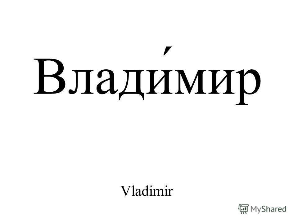Влади́мир Vladimir