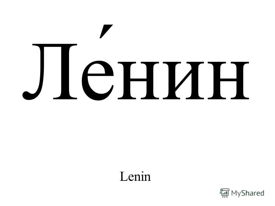 Ле́нин Lenin