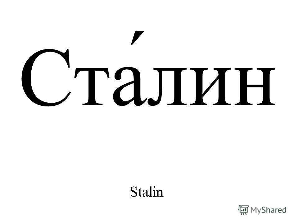 Ста́лин Stalin