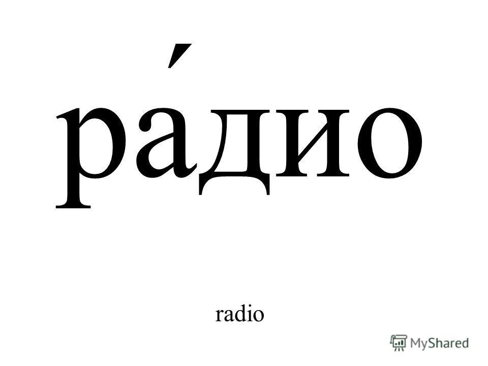 ра́дио radio