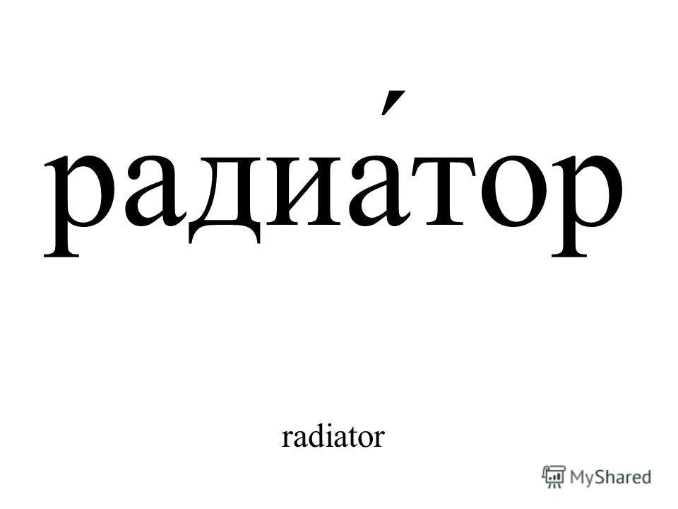 радиа́тор radiator