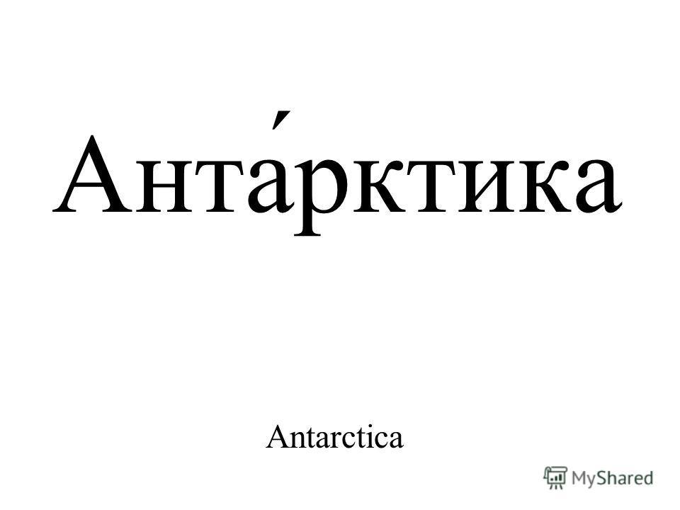 Анта́рктика Antarctica
