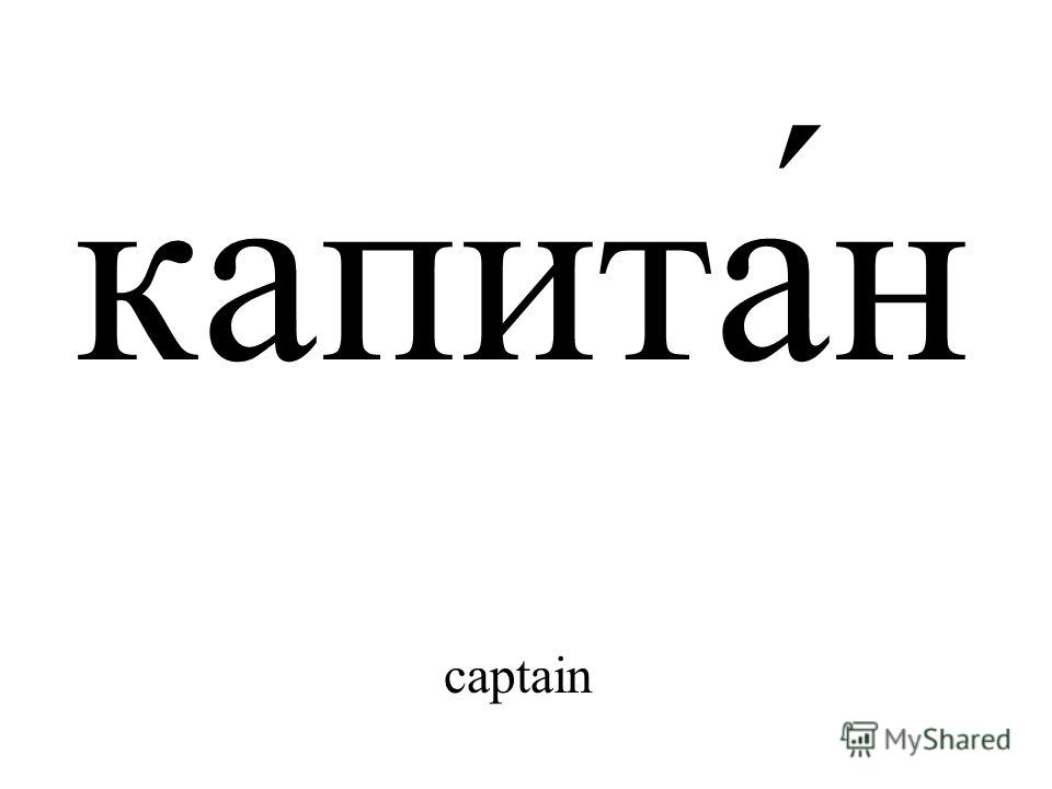 капита́н captain