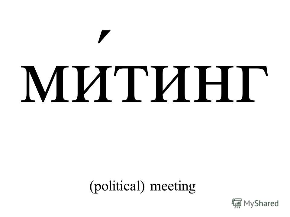 ми́тинг (political) meeting