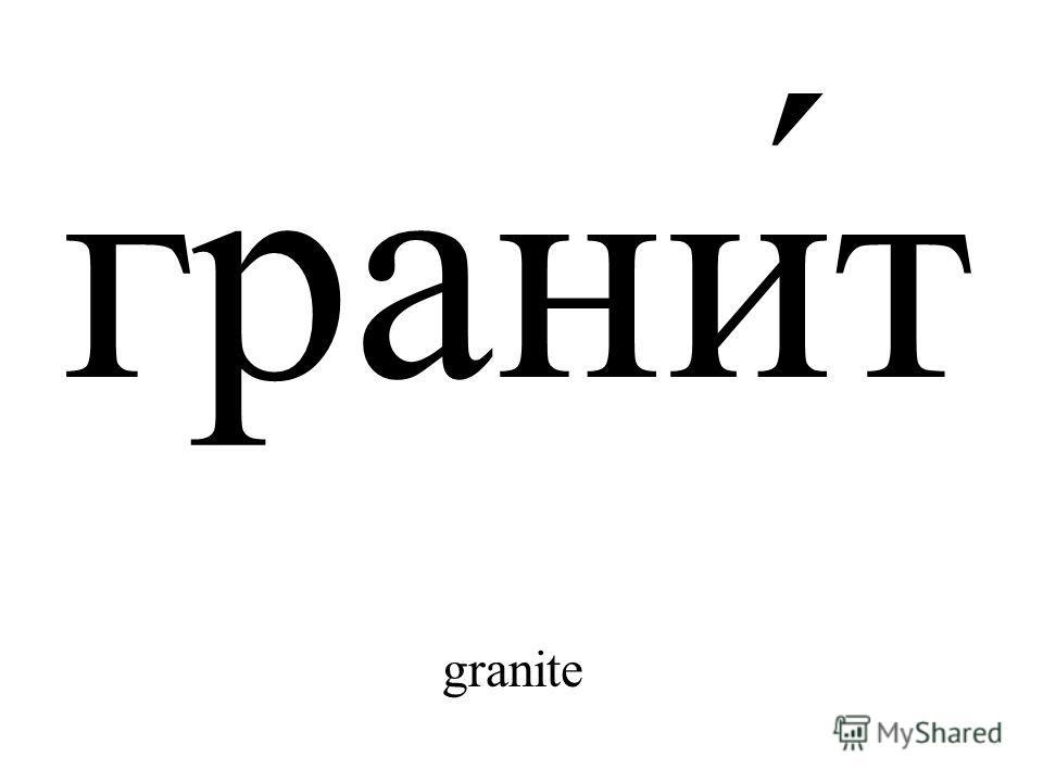 грани́т granite