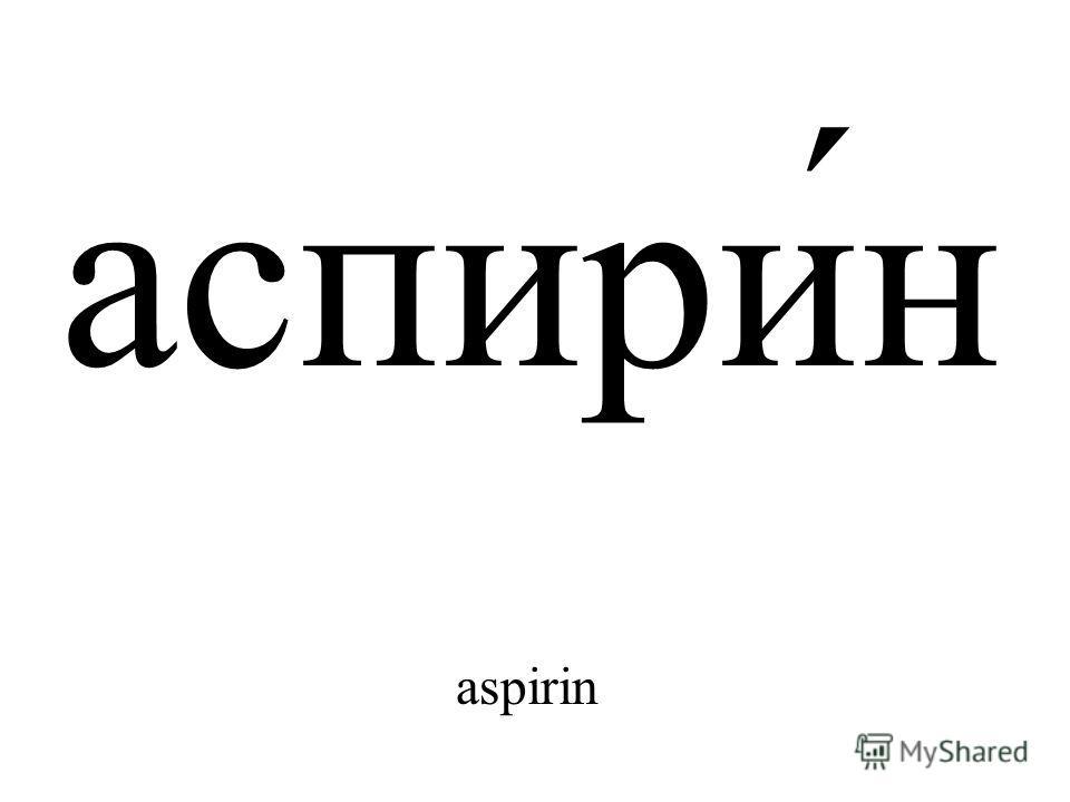 аспири́н aspirin